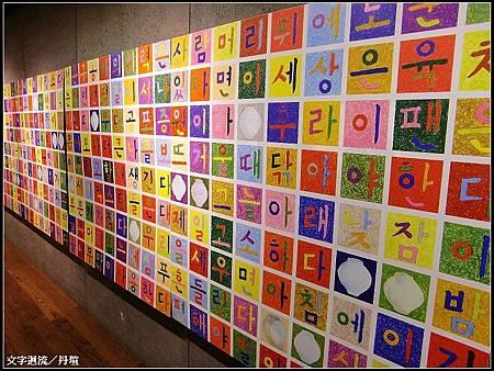 韓文塗鴨牆,好像是小朋友塗的,於是興起找尋認識的字~