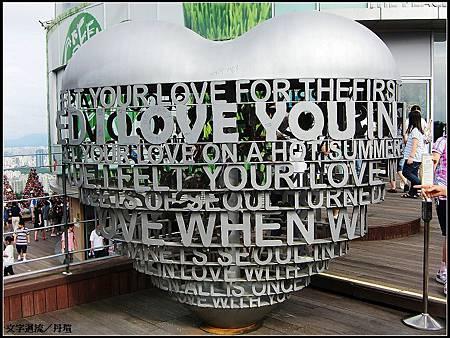 看台上的I LOVE YOU