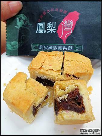 2012/11/28特別的鳳梨酥