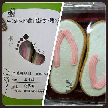 """2013/05/27一早收到了一""""雙""""餅乾XD"""