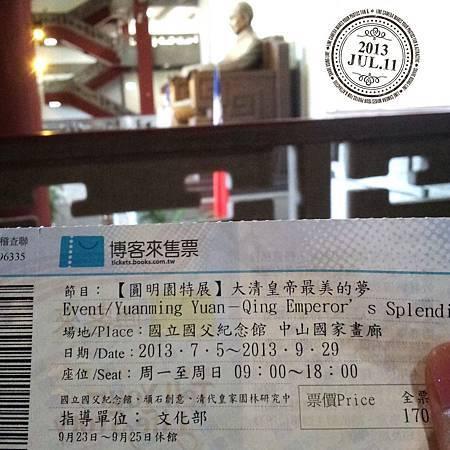 2013/07/11圓明園特展