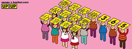 2013/07/24成立社團