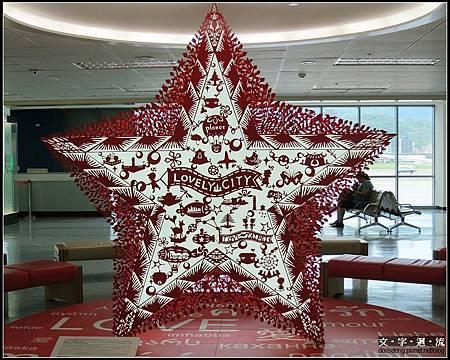 松山機場的星星