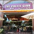 午後前往西堤別墅咖啡一條街