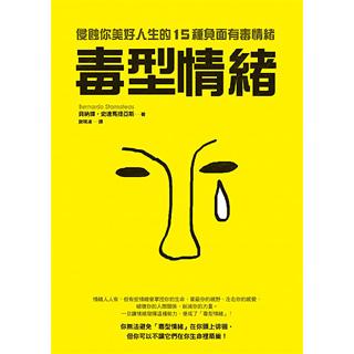 2014/12/22毒型情緒