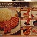 炸牛排吃法