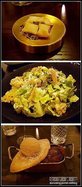 開胃點心(上)、前菜沙拉(中)、餐後甜點(下)