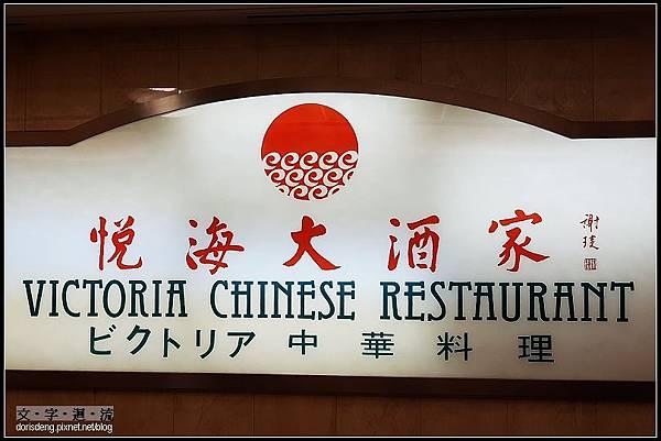 晚餐中華料理