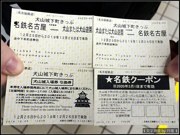 2019%2F12%2F25(三)犬山一日套票