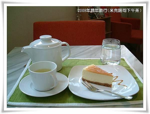 2009年1月2日下午返回台北