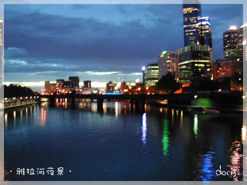 雅拉河夜景