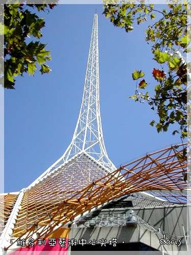 維多利亞藝術中心尖塔
