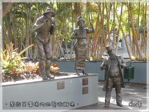 喬治王廣場內的藝術雕像