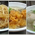 新竹-阿城號小吃