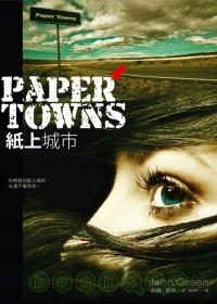 紙上城市.jpg