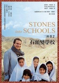 石頭變學校.jpg