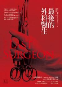 最後的外科醫生