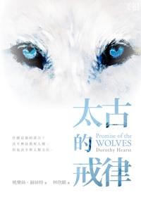 狼紀年:太古的戒律-11.jpg