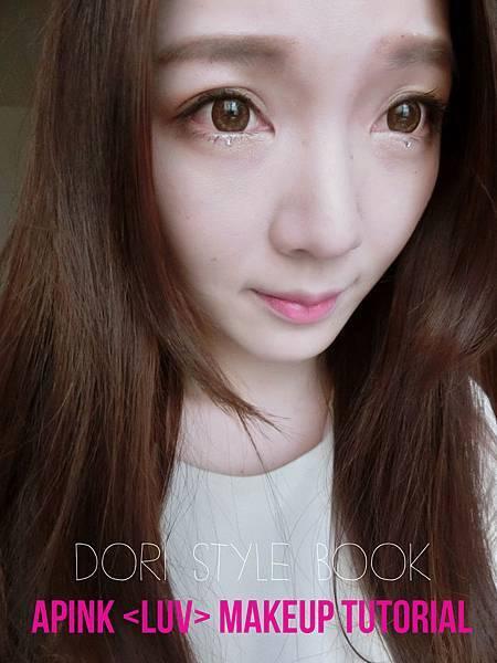 Dori/朵力/倔強朵力/doristylebook/仿妝