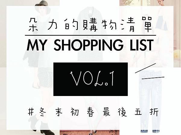 #朵力#倔強朵力#仿妝#DORISTYLEBOOK #購物清單 #shoppinglist