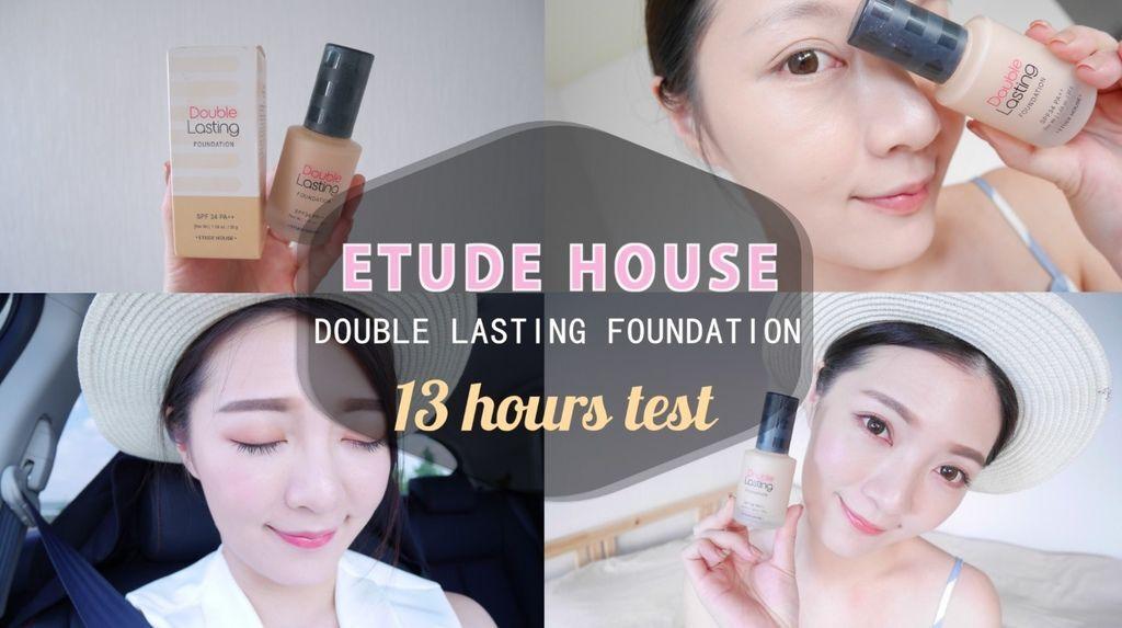 Etude House Double Lasting Foundation 長效待肌超持久粉底液/ 倔強朵力/朵力/doristylebook