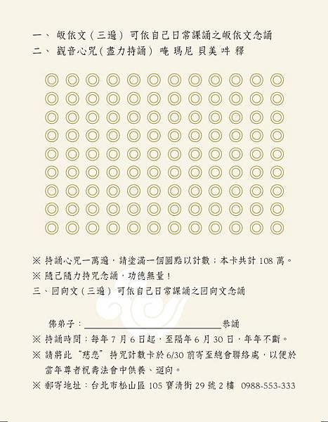 億遍觀音心咒精進持誦活動-B面.jpg