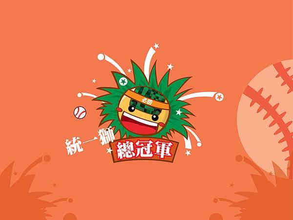 統一獅總冠軍-橘底
