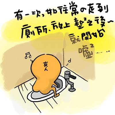 友人廁所記002