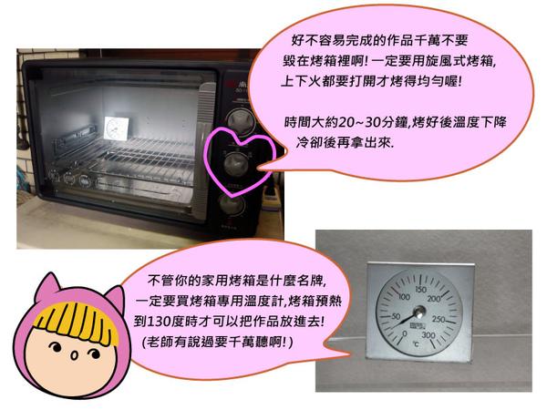 陶樂喜軟陶製程4.jpg
