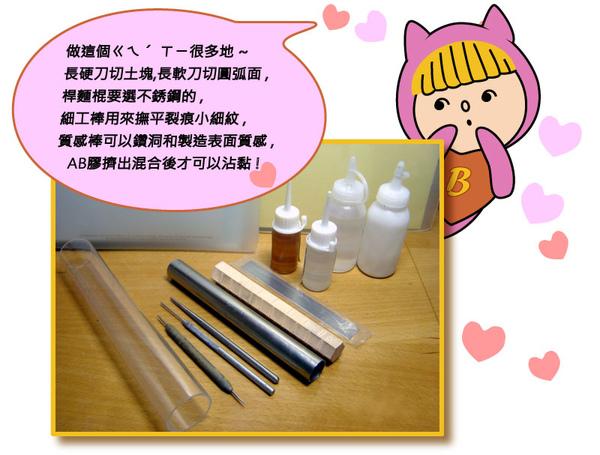 陶樂喜軟陶製程分享2.jpg