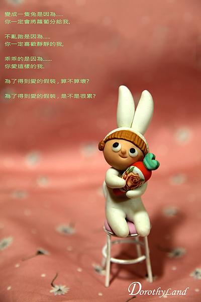 兔妹妹的心事.jpg