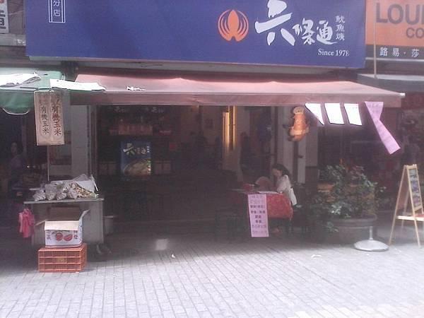 四平街攤位相片20120508-2
