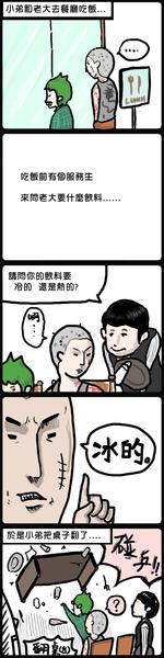超感冒冷笑話2..jpg