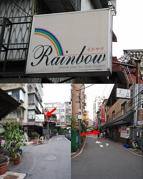 板橋彩虹咖啡