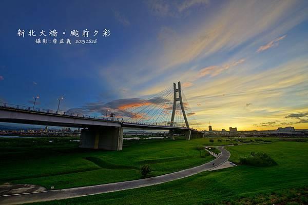 20130828新北大橋