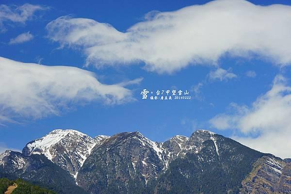 20140222雪山