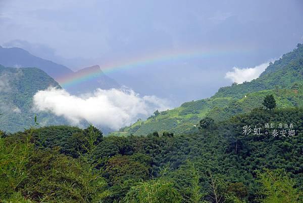 泰安,中秋彩虹