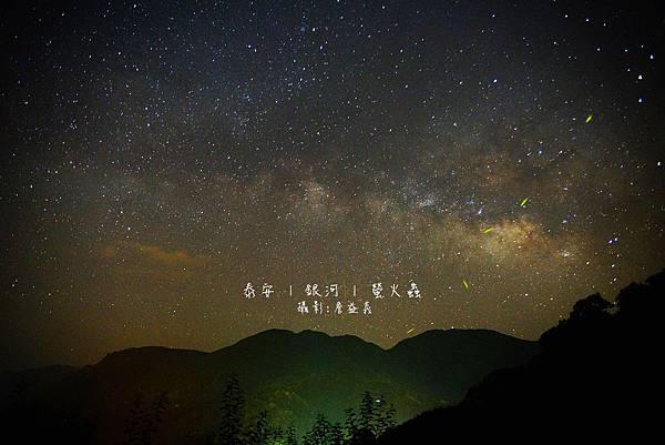 苗栗泰安星星銀河