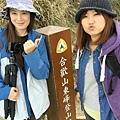 合歡東峰登山口