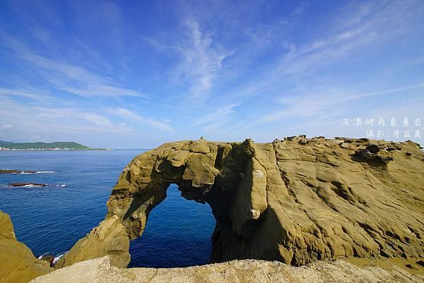 深澳象鼻岩