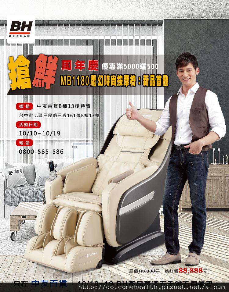 搶鮮就是現在!最新BH魔幻時尚按摩椅發表!