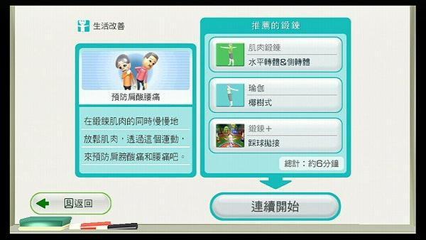 Wii fit plus-3.JPG