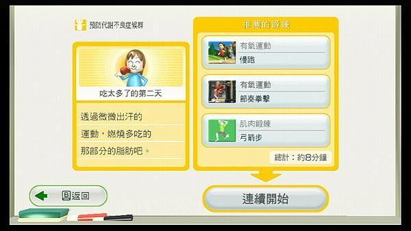 Wii fit plus-4.JPG