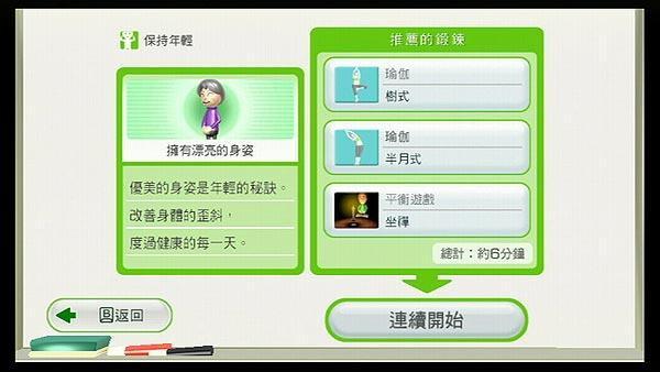 Wii fit plus-5.JPG