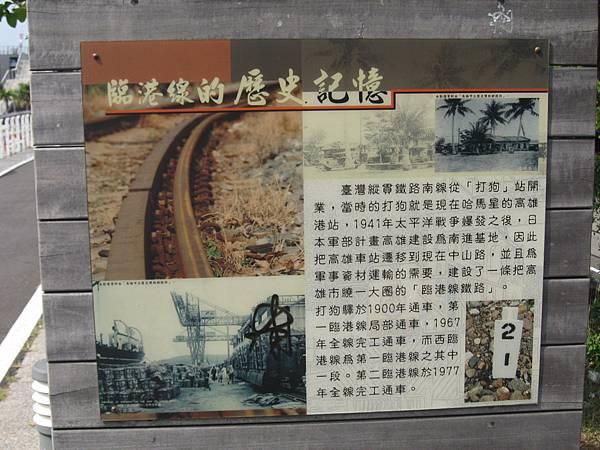 47.臨港線的歷史記憶.JPG
