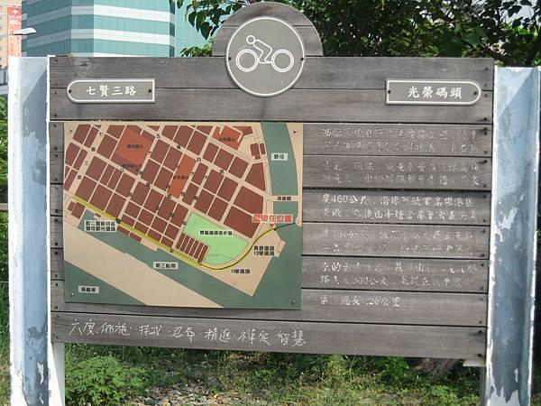 38.指示路標(光榮碼頭&七賢三路).JPG