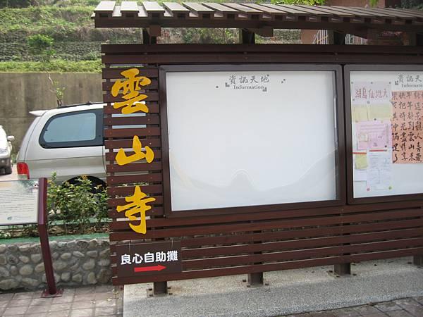 抵達西拉雅國家風景區雲山寺.JPG