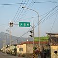 好特殊的地名~久愛村.JPG