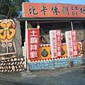 原住民風味的店鋪.JPG