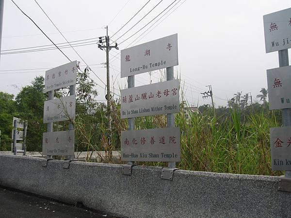 滿滿的指示路標,有好多寺廟....(寺廟多,這大概算是台灣特色吧).JPG